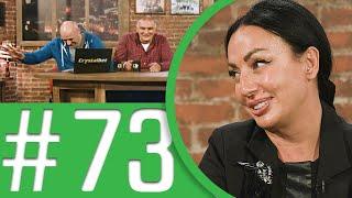 კაცები - გადაცემა 73
