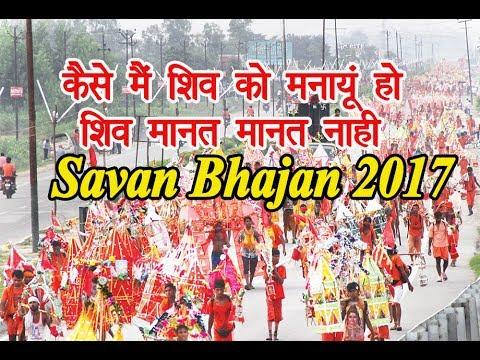 कैसे मैं शिव को मानयूं हो शिव मानत नाही | Kaise ma shiv ko Manayun ho || Latest Savan Bhajan 2017 |