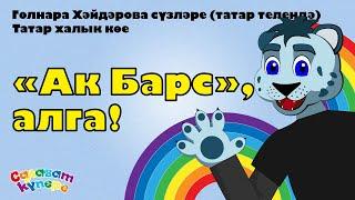СалаваTIK - Ак Барс / Хоккейный клуб \