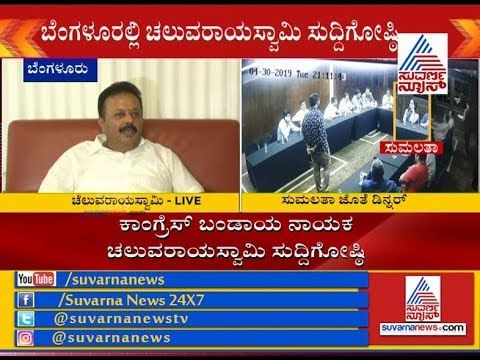 Cheluvarayaswamy's Press Meet Over Sumalatha's Dinner Party And Mandya Lok Sabha Elections