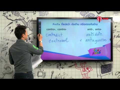 สอนศาสตร์ : ม.ปลาย : ภาษาอังกฤษ : Prefix & Root