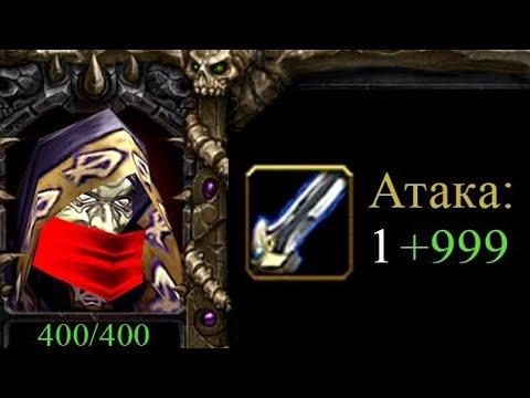 Лучшие артефакты на арене! /Warcraft 3