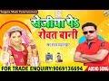 Sanjay yadav samrat क 2019 म ध म मचन व ल ग न sejiya pe rowat bani bhojpuri superhit songs mp3