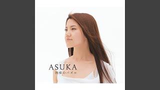 ASUKA - 神様のパズル