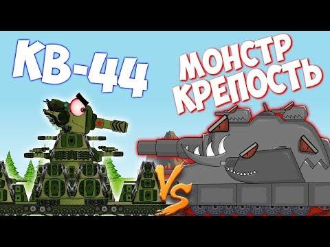 КВ-44 против МОНСТРА КРЕПОСТЬ.Мультики про танки.