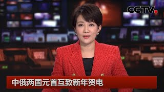 中俄两国元首互致新年贺电 中俄两国总理互致新年贺电 |《中国新闻》CCTV中文国际 - YouTube
