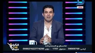الكرة فى دريم| خالد الغندور يهاجم أحمد شوبير ويدافع حمادة المصرى وأحمد الطيب