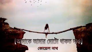 amake-amar-moto-thakte-dao-female-version