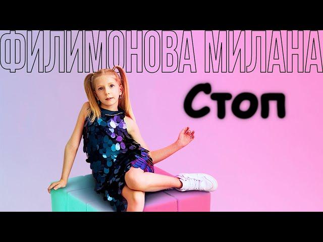 Милана Филимонова – СТОП (Премьера Трека 2020) Грустная Песня!