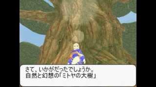 「マスター・オブ・エピック」新ハウジングMAP「ミトヤの大樹」紹介動画