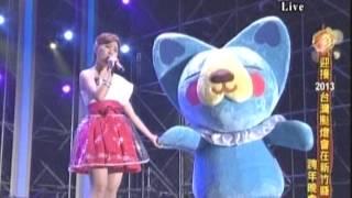 20121231 新竹縣跨年 關詩敏 GEE+關在家(清晰-TV版)
