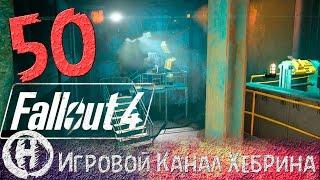 Прохождение Fallout 4 - Часть 50 НЛО и Убежище 81