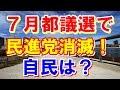 【東京都議選】創価学会が「都民ファースト」を擁護することで日本政治は翻弄されるか、首相が公明党に歩み