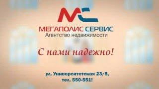 Мегаполис Сургут   ПРОМО