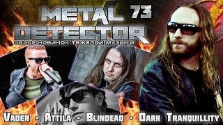 Metal Detector - Обзор новинок тяжелой музыки - #73