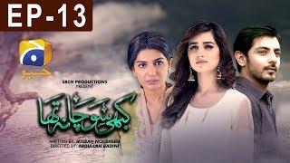 Kabhi Socha Na Tha - Episode 13 | Har Pal Geo