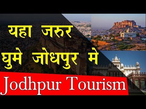 Jodhpur Tourism || Top 10 Places To Visit In Jodhpur || Top 10 Hindi Productions