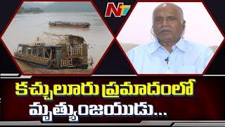 Kachuluru Boat Capsize Survivor Praises Dharmadi Satyam And Team | Part 2 | NTV
