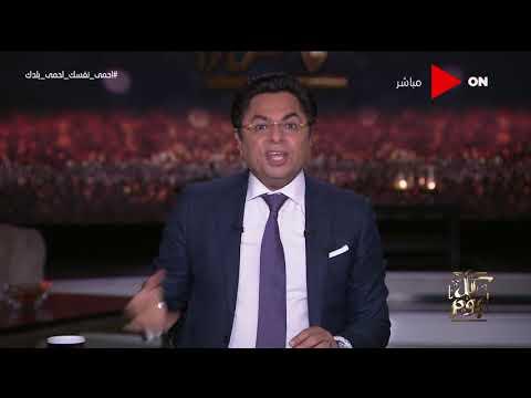 كل يوم - خالد أبو بكر: الكرة لو هتودينا لقلة الأدب ...بلاش منها  - نشر قبل 22 ساعة