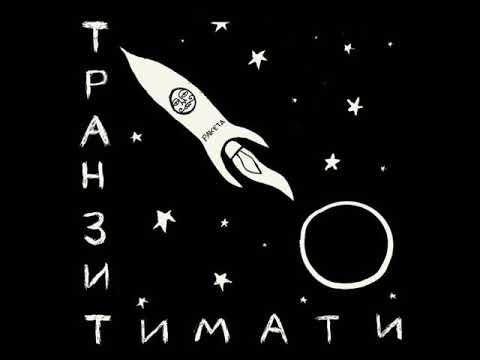 Тимати - Харлей (ПРЕМЬЕРА ТРЕКА, АЛЬБОМА ТРАНЗИТ 2020)