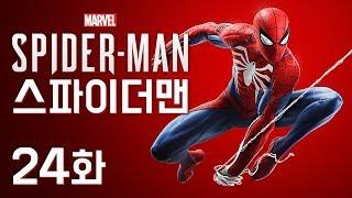 스파이더맨 PS4 [24화] 진짜 뉴욕을 날아다니는듯한 게임! [4K PS4 Pro] 김용녀 실황