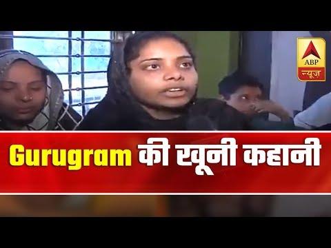 Gurugram Shocker: Terror Grips Victim Family's Female Members | ABP News