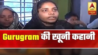 Gurugram Shocker: Terror Grips Victim Family's Female Members | ABP News