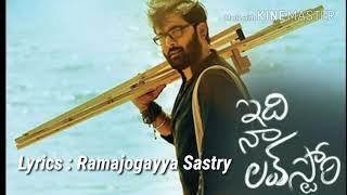 ye nimisham lo ninu choosano song lyrics
