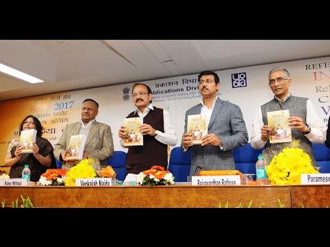 Union Minister Shri M.Venkaiah Naidu releases Annual Year Book INDIA 2017 / भारत 2017