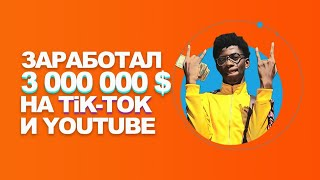Как заработать в Тик Токе и YouTube $3 000 000 | Заработок в TikTok и Ютуб