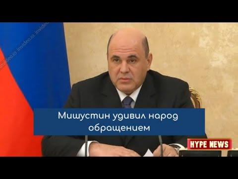 Михаил Мишустин удивил народ обращением
