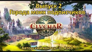 Elvenar Выпуск 2 (Города моих подписчиков)