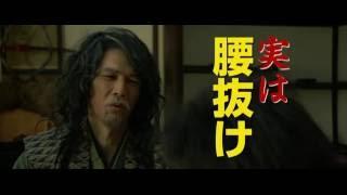 『真田十勇士』9月22日(祝・木)全国ロードショー! 出演:中村勘九郎...