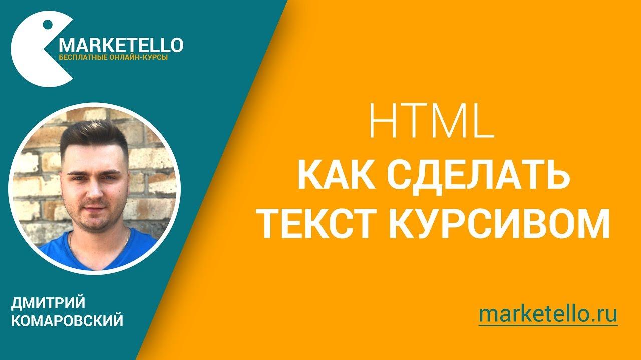 Как сделать курсив в html фото 249