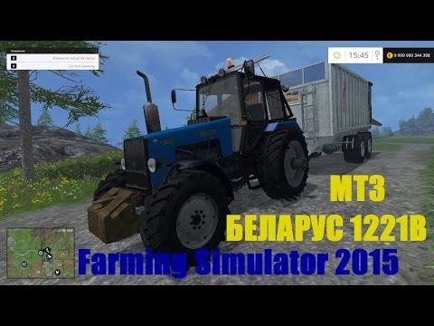 Farming Simulator 2015. Мод: МТЗ Беларус-1221 В. (Ссылка в описании)