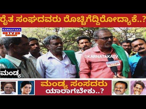 ರೈತ ಸಂಘದ ನಿಲುವು ಜೆಡಿಎಸ್ ಗೆ ಮುಳುವಾಗುತ್ತಾ..? | Sumalatha vs Nikhil  | Karnataka TV