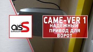 Обзор автоматики для ворот CAME VER-1 (600H)