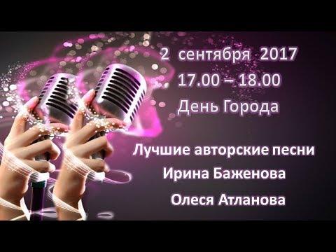 Промо-ролик День города Радужный 2017 - Ирина Баженова & Олеся Атланова