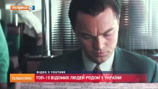 видео 15 голливудских звезд с украинскими корнями