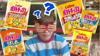 """第29回目の""""はづちゃんねる""""は、 「利きポテチやってみた」 今回は、いろんな味のポテトチップスを目隠しして食べて味を当てれるか!!..."""