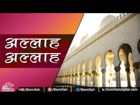 Peer Parasti Karte Karte Mil Gaya Mujhko Allah Allah | Islamic Dargah Song | Bismillah