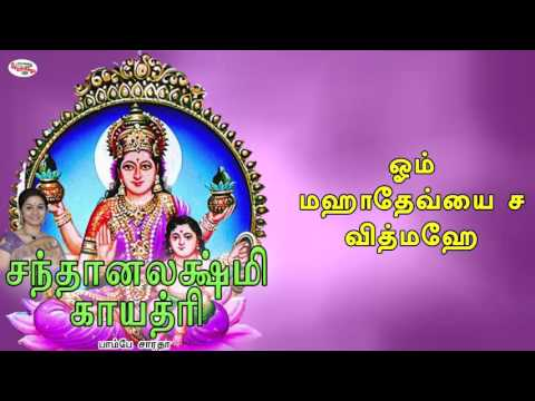 Gayathri Manthram Lyrics In Tamil Pdf