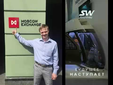 Профессиональный трейдер Московской биржи Виктор Тарасов. Отзыв о Skyway.