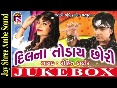 Dil na todaay chori | Rohit Thakor | SuperHit Gujarati Songs 2017 | Audio Jukebox