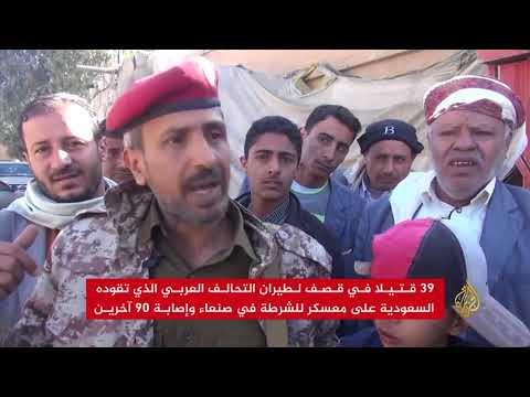 39 قتيلا بقصف لطيران التحالف على معسكر للشرطة  - نشر قبل 2 ساعة