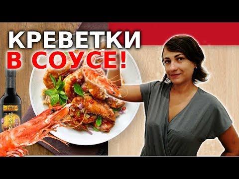 Как Готовить Креветки - В Соевом Соусе (Рецепт К Пиву!)