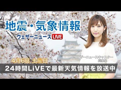 【LIVE】 最新地震・気象情報 ウェザーニュースLiVE 2019年4月6日(土)
