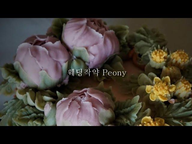 앙금플라워 웨딩작약,백묘국 | Peony, Dusty miller flower piping technique