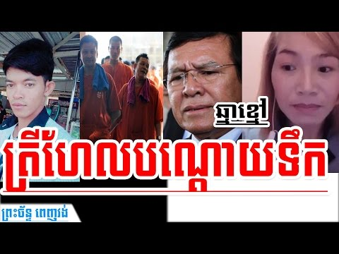 Khmer News Today | Chhma Khmaw: To All Cheapest Government Officials | Cambodia News Today