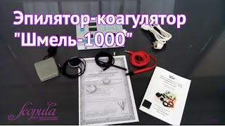 """Мастер-класс по эпилятору-коагулятору """"Шмель-1000""""   Заказать на Scopula.ru"""